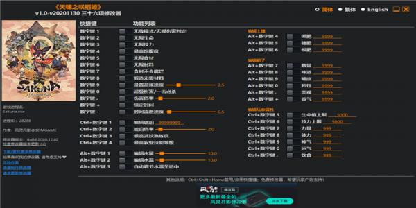 天穗之咲稻姬修改器3DM v1.0-v20201130 免费版 1.0.0