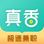 真香兼职安卓版 1.2.1.0 最新版