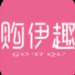 购伊趣手机版 1.1.0 最新版