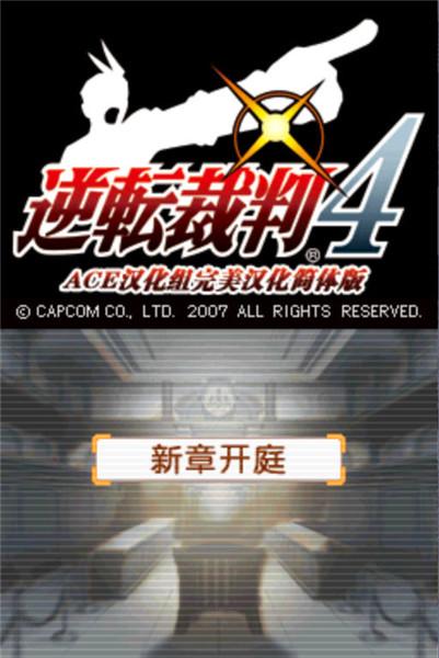 逆转裁判4中文下载 破解版