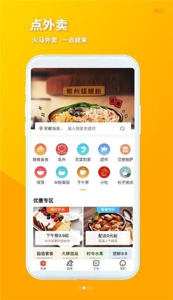 火马门户app
