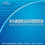 净水器销售及保养管理系统 1.0 官方版