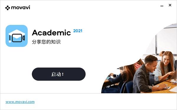 Movavi Academic 2021破解版下载
