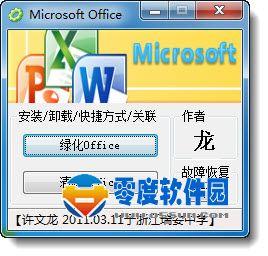 Office2007三合一绿色精简版