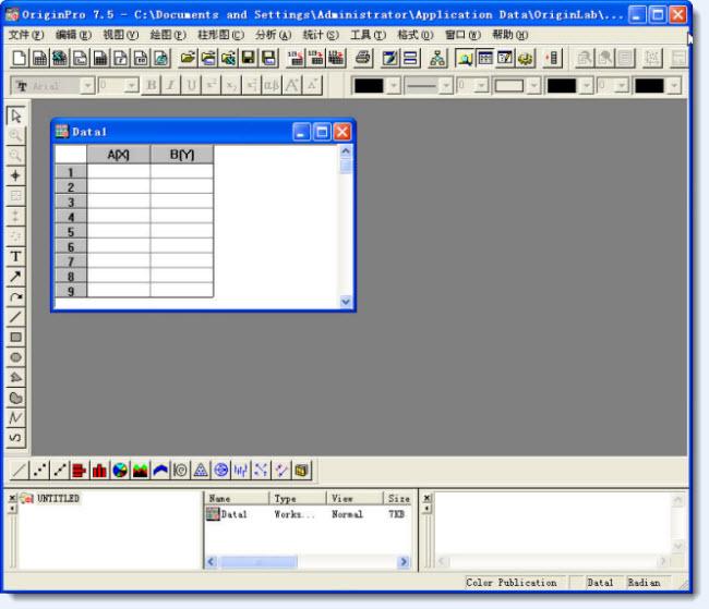 Origin绘图工程软件 7.5 绿色中文版