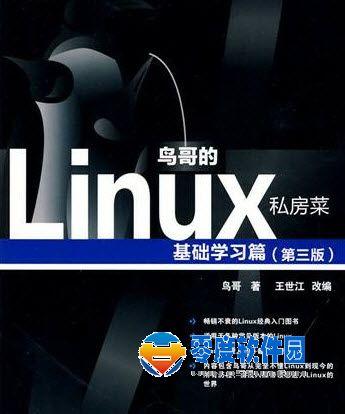 鸟哥的Linux私房菜+基础学习篇 第三版