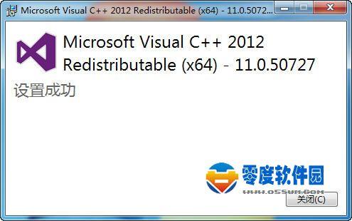 Visual C++ 2012 64位版 V