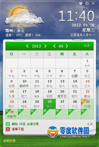 人生日历 5.2.11.360 绿色独立版