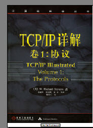 TCP-IP详解卷1:协议、卷2:实现、3:TCP事务协议,HTTP,NNTP和UNIX域协议 PDF中文版