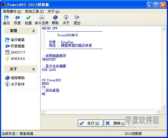 超级DOS工具箱 PowerDOS 2013 正式版