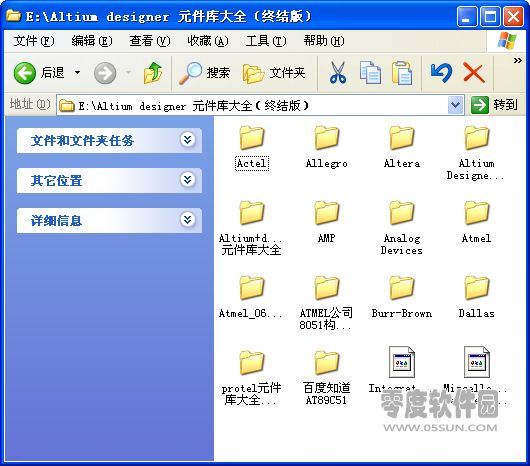 Altium designer 元件库大全 终结版