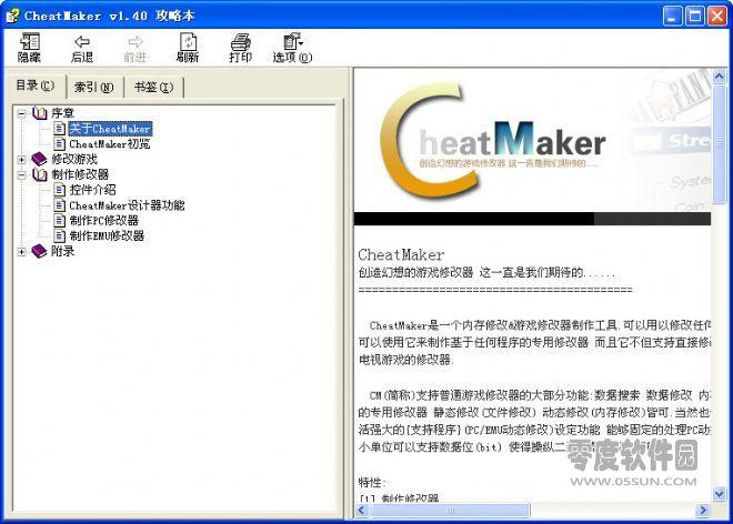 CheatMaker官方使用教程