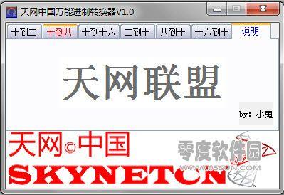 天网中国万能进制转换器