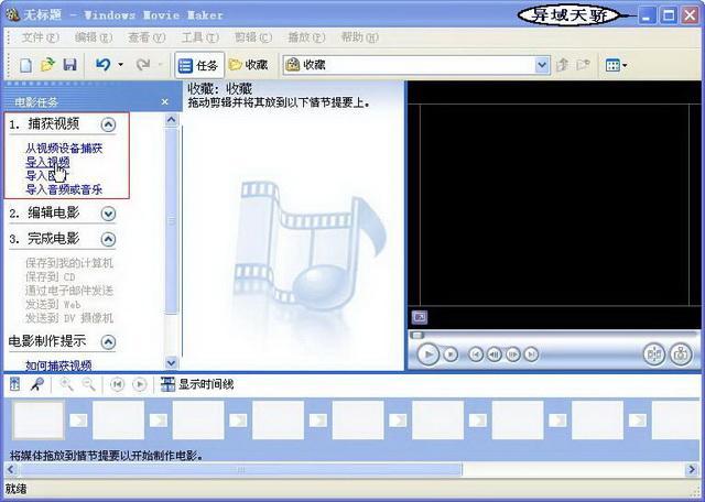 Windows Movie Maker中文版(家庭电影制作)