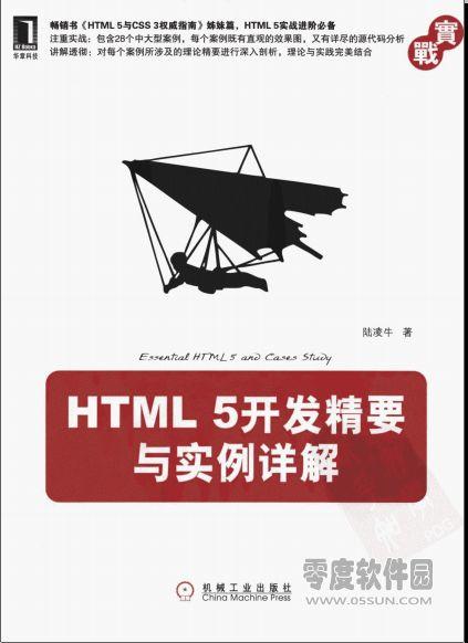 HTML5开发精要与实例详解+w3C标准HTML5新手手册