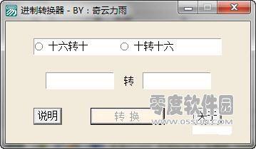 易语言进制转换器 绿色版