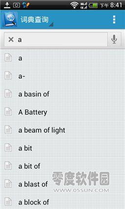 欧路词典 7.5.0 安卓最新版