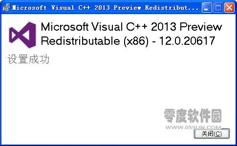 Microsoft Visual C++ 2013 運行庫(vc2013) 12.0.21005.1 官方版