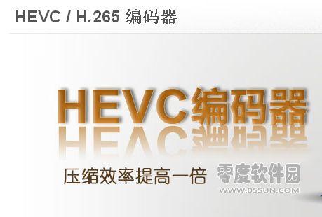 视骏HEVC/H265编码器