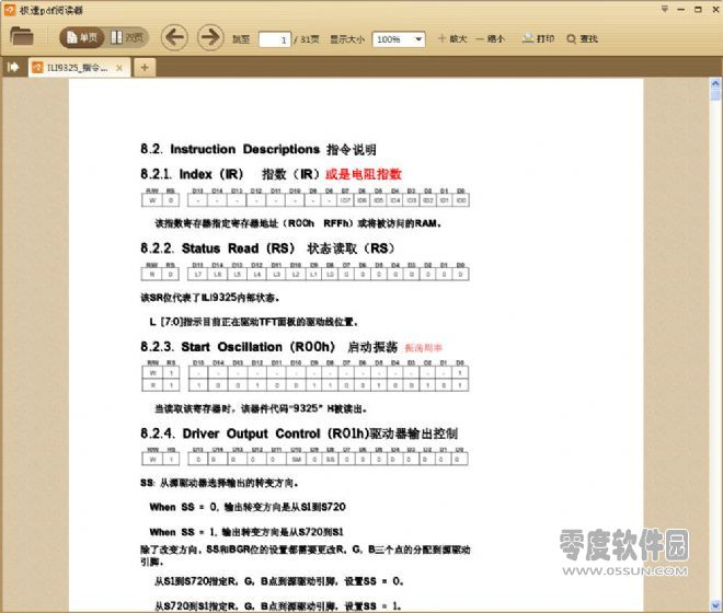 ILI9325中文手册 PDF版