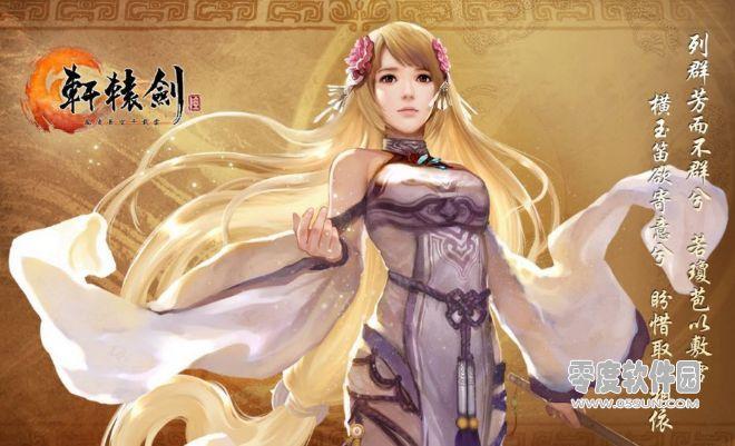轩辕剑6破解版 简体中文版