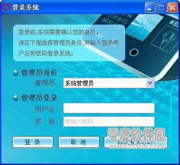 汉王人脸识别考勤机软件